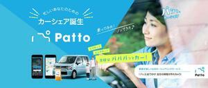 スマートフォンがクルマのキーになるカーシェアリングサービス「Patto(パット)」が大阪府豊中エリアで2月22日よりサービス開始!