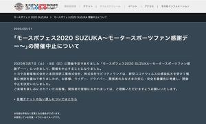 新型コロナウィルス感染拡大を懸念して…モースポフェス2020 SUZUKAの開催中止が決定