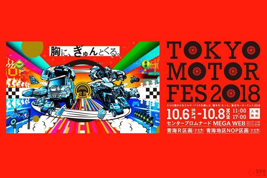 お台場で「東京モーターフェス2018」開催! 写真をSNS投稿すれば愛車が展示されるかも!?