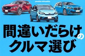 『間違いだらけのクルマ選び』待望の2020年版、2019年12月23日より発売開始