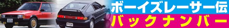 【80's ボーイズレーサー伝 10】シャレード デ・トマソ ターボはエキゾチックな日伊共同開発車