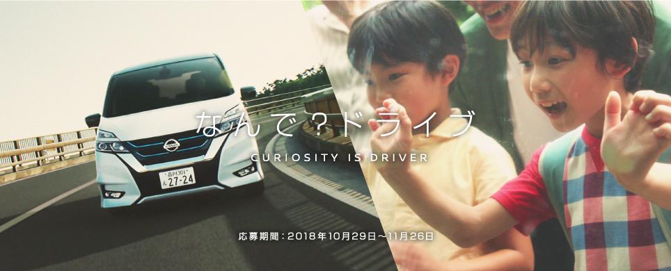 日産、子どもの疑問にスマートスピーカーが目的地を教える「なんで? ドライブ」試乗体験者募集
