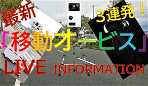 導入都道府県がついに80%越えで、日本全国、移動オービスだらけ! 15km/hオーバー未満での検挙者、続出の予感!?