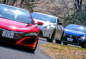 【2021年の新車に影響大!?】 燃費&騒音規制強化でスポーツカーが消滅危機!!