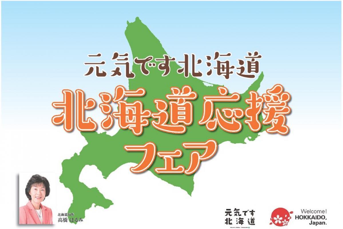 NEXCO中日本  SA・PAで「元気です北海道 応援フェア」を開催!