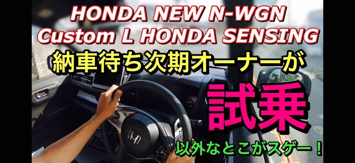 ホンダ新型N-WGN カスタム L ホンダセンシング 実車 試乗してきたよ!新型N-WGN納車待ち次期オーナーが感じたことは何か⁉︎