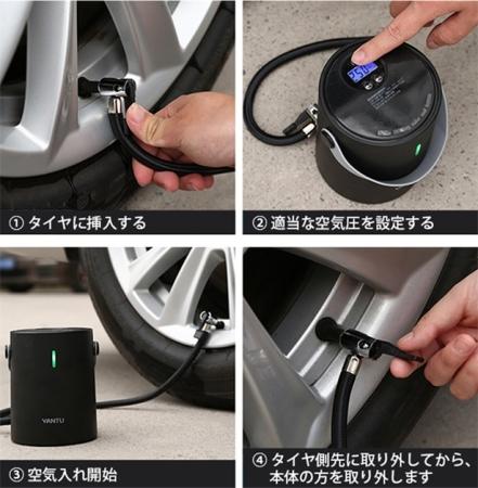 タイヤの空気詰めが60秒で完了!空気圧も設定できるYANTUのコードレス電動空気入れ「A05」