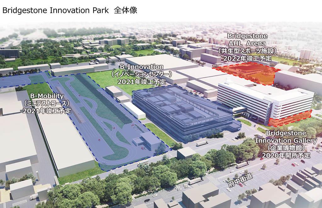 ブリヂストンが新たなイノベーション拠点を建設