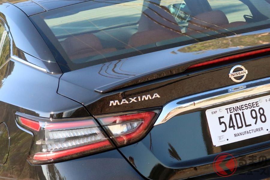 日本にも欲しい! 日産の高級セダン「マキシマ」とはどんなモデル?