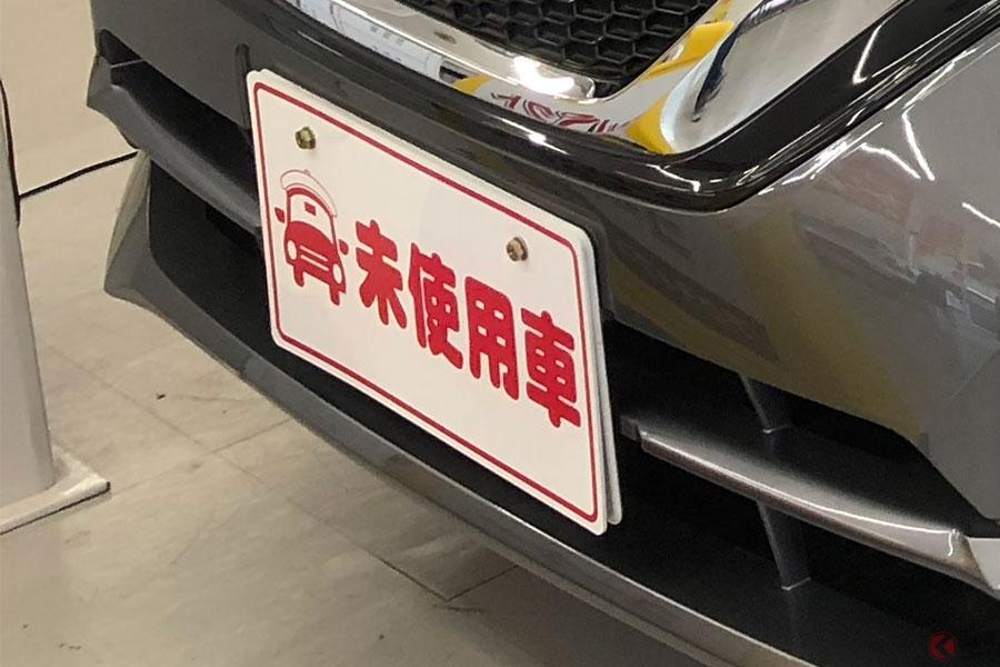 年度末に出回る「格安新車」!? 「登録済み未使用車」とはどんなクルマ?