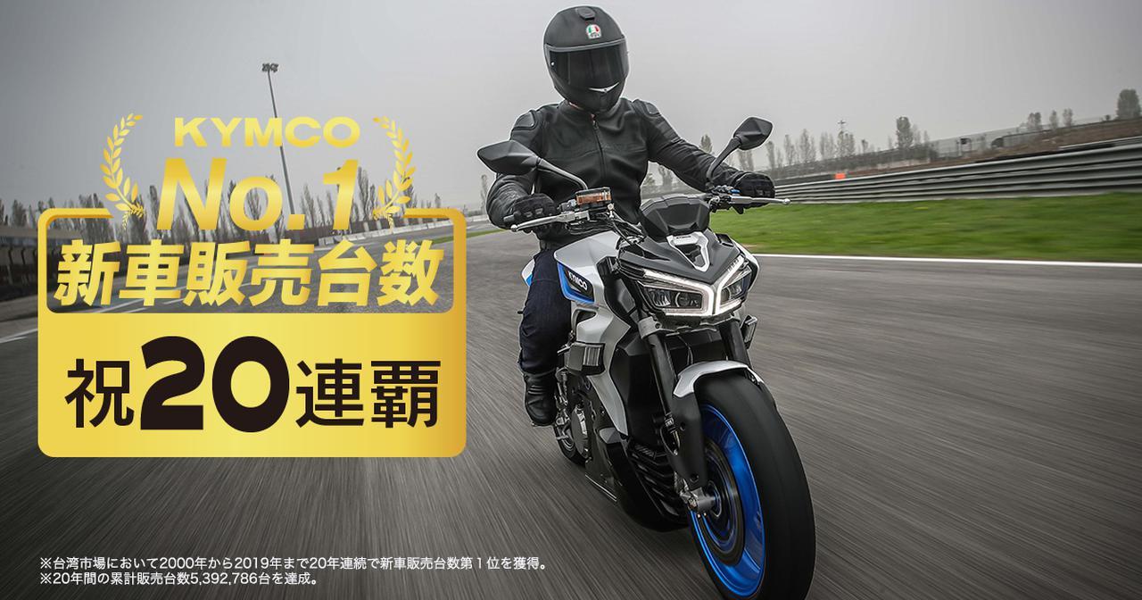 キムコが台湾市場で新車販売台数20年連続ナンバーワンに! 2019年は販売シェア1/3を占める
