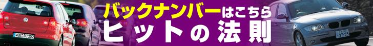 【ヒットの法則154】5代目ゴルフR32は発表前から日本で大きな反響を呼んでいた