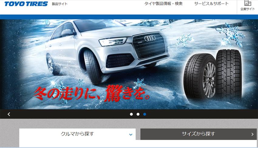 東洋ゴムが「TOYO TIRE」に社名変更 WEBサイトもリニューアル
