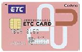 クレジットカードを持ってない人は審査なしでもETCカードを作ることはできる?