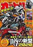 スズキ「コンセプトGSX」(2015年)~忘れられないコンセプトモデルたち~【東京モーターショー2019直前特別企画 Vol.13】