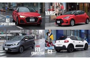 【比較試乗】「トヨタ・ヤリス vs シトロエン C3 vs アウディ・A1スポーツバック vs ホンダ・フィット・クロスター」実力派コンパクトを世界基準で検証! 欧州との距離感はどれくらい?