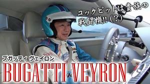 「レーサーですら異次元の速さに絶句!」飯田章がブガッティ・ヴェイロンをサーキットでテスト!