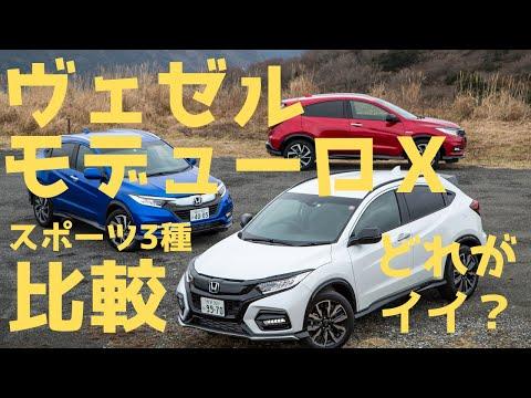 【ヴェゼル乗り比べ】モデューロXは、RSやツーリングとどこが違う?3種同時に比較試乗【動画レポート】