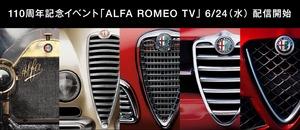 アルファ ロメオ創立110周年記念イベント オンライン上で6/24(水)に開催