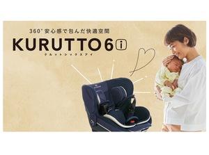 赤ちゃんをもっと守る!側面衝突の安全性を強化した「エールべべ クルット6i」を発売。快適性も向上【カーメイト】
