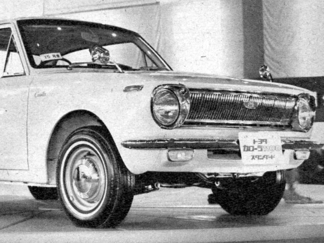 【懐かしの東京モーターショー 03】1966年、カローラがデビュー。マイカーブームがやって来た