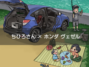 【カーセンサー限定壁紙】広島在住のイラストレーターちひろさんが描く「ホンダ ヴェゼルと家族でレジャーフィッシング」