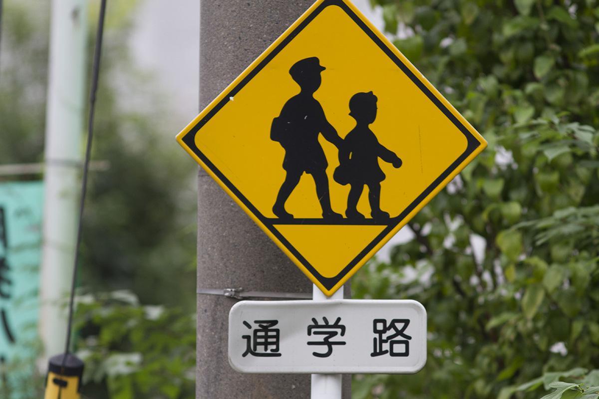 子どもの安全を守る「スクールゾーン」ってどういうもの? どうやって決められる?