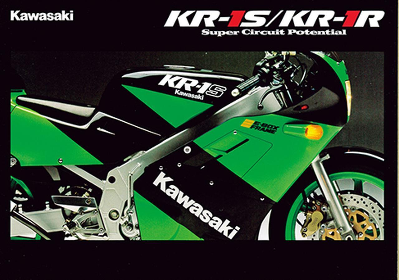 KAWASAKI「KR-1」乾燥重量123kgというクラス最速の軽さを誇ったレーシングパフォーマンス -1988~1989年-【心に残る日本のバイク遺産】2サイクル250cc史 編