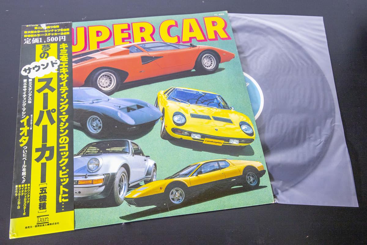 鉛筆からレコードまで、スーパーカー世代の子供が熱狂した懐かしのグッズ