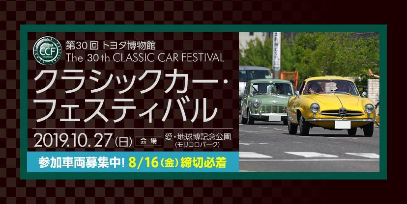 32GT-Rや初代セルシオも参加可! トヨタ博物館がクラシックカー・フェスティバルの参加車両募集開始