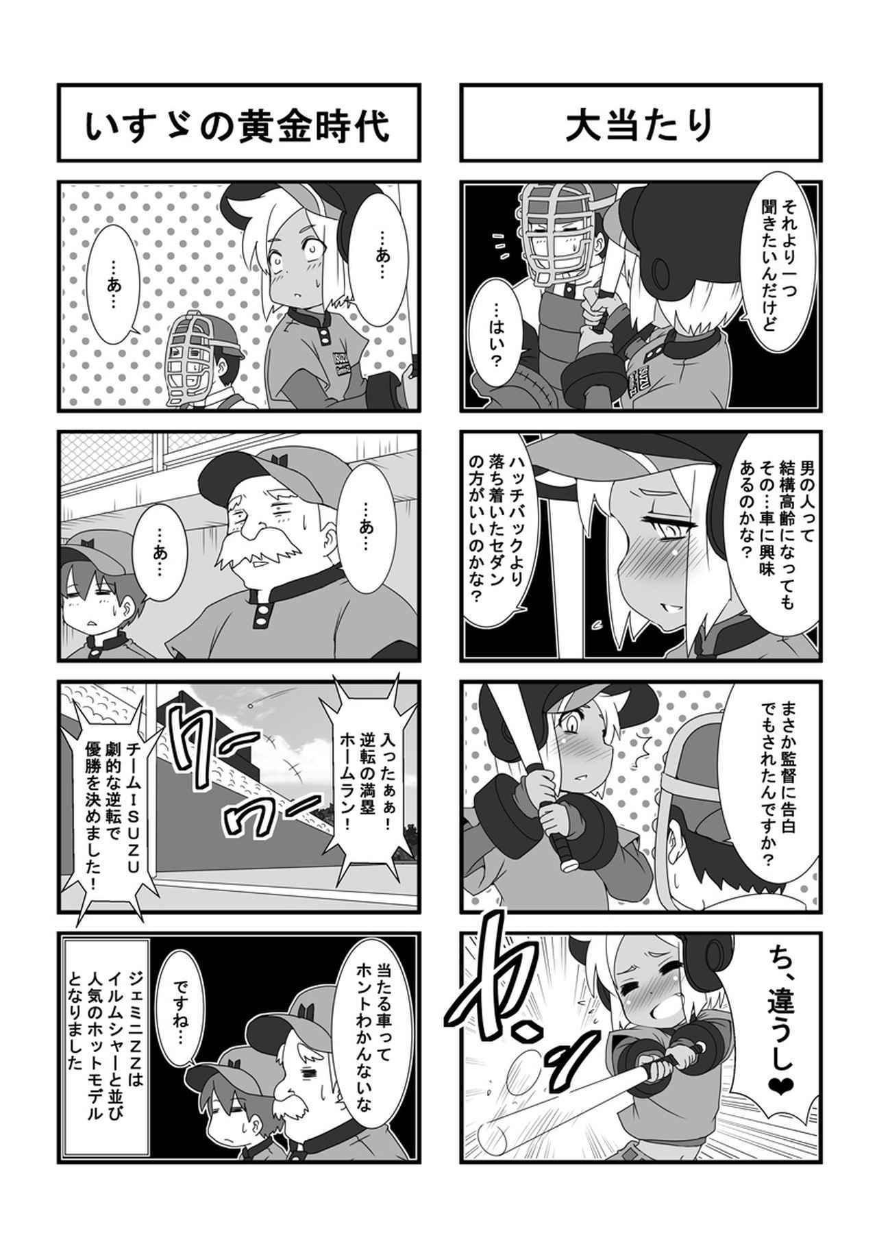 ウチクル!?第31話「いすゞ ジェミニZZ ハンドリング byロータスがこんなに可愛いわけがない!?」クルマ擬人化マンガ