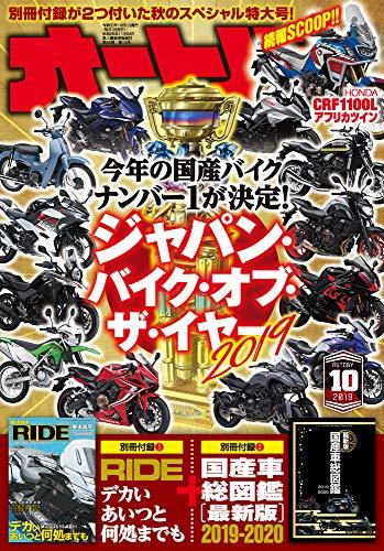 """2019年、すべての新車の中から決まる""""ナンバー1""""の栄冠はどのバイクに輝く!?『総合Class BEST3』を発表!【JAPAN BIKE OF THE YEAR 2019】"""