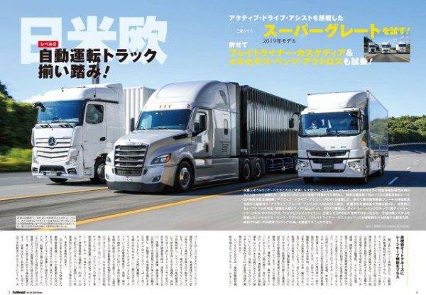 日米欧自動運転トラックを試す!! |フルロード VoL.35 本日(12/10)発売