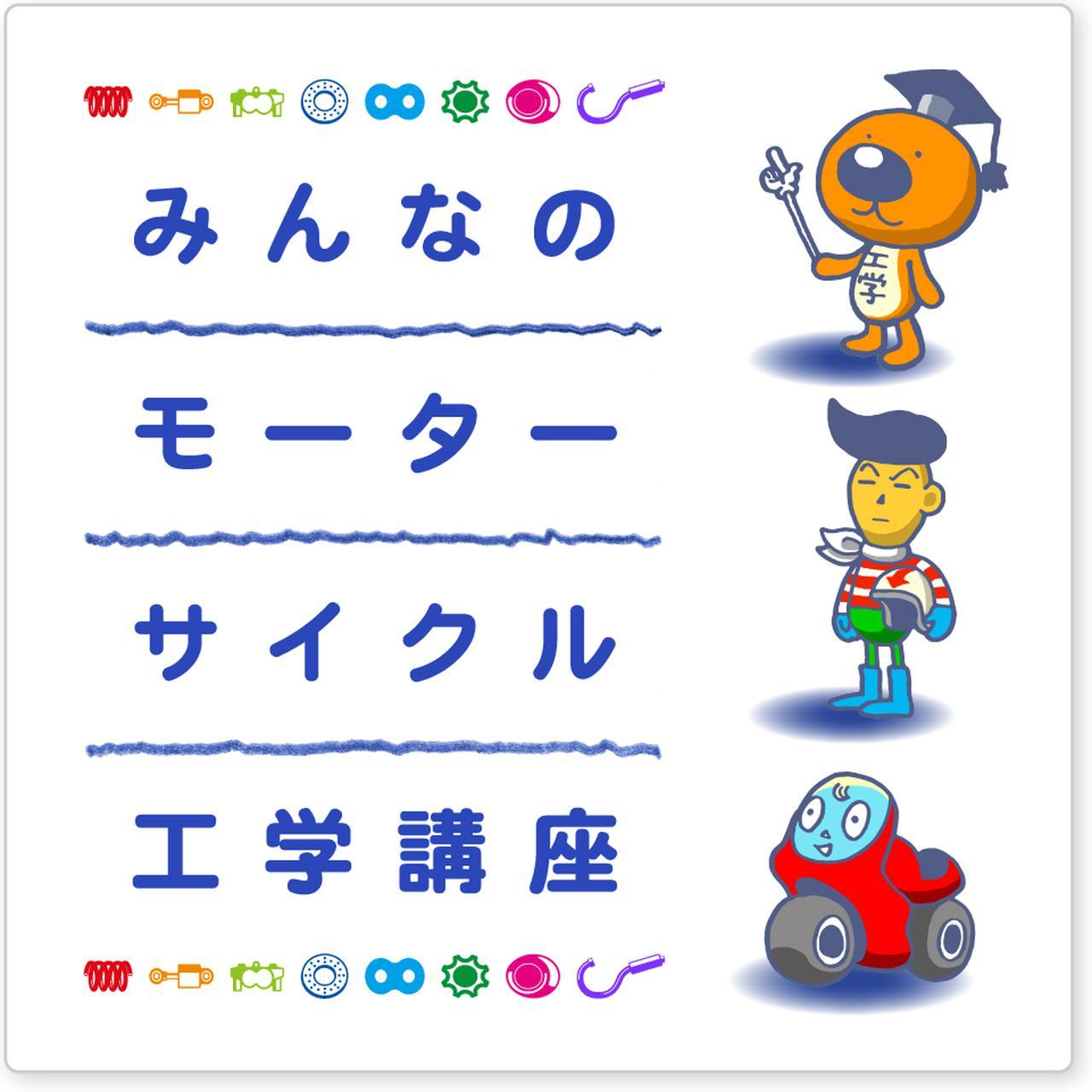 自動車技術会とオートバイ女子部がコラボ?? 渋谷で学ぶバイク界の「ウソ」「ホント」!