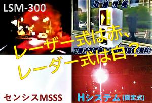 レーザー式は赤、レーダー式は白?どう光る? なぜ光る? 移動オービスの光り方を再検証!