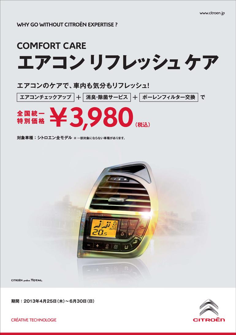 プジョーシトロエン、3980円でACをメンテ