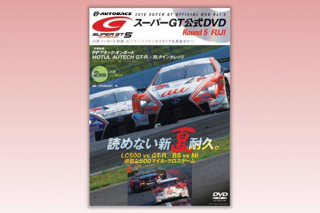 富士500マイル、全177周を2枚組でフル収録! スーパーGT公式DVD第5弾は8月31日発売