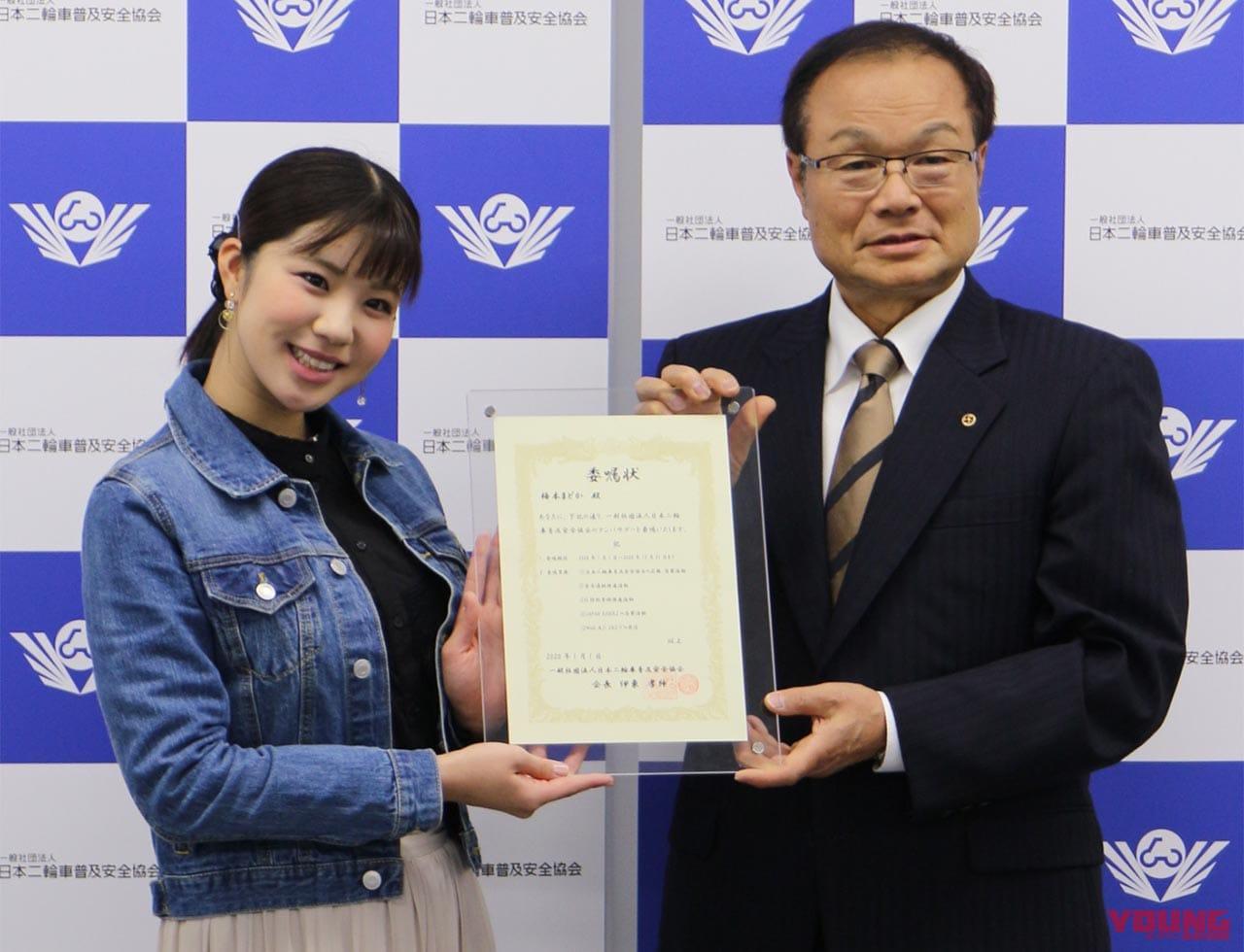 元SKE梅本まどかさんが日本二輪車普及安全協会のアンバサダーに就任