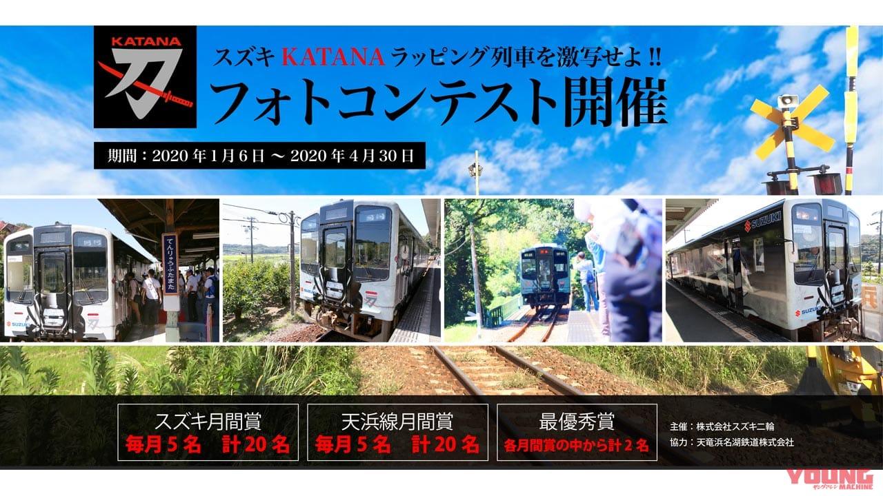 カタナ Tシャツまたはフリーきっぷをゲットせよ「スズキ KATANA ラッピング列車 フォトコンテスト」開催中!
