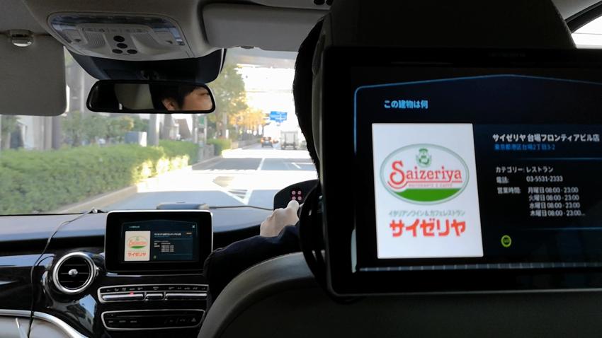 セレンス 視線移動とAI会話を併用したナビ情報取得をデモンストレーション