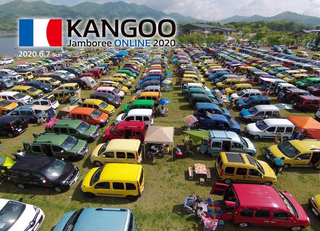 今年のカングー ジャンボリーはオンラインで6月7日に開催! STAY HOMEで楽しむルノーライフ