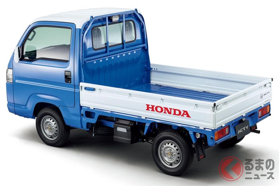 ホンダが軽トラ市場から撤退! それでも「無敵車」軽トラに需要があり続ける理由とは