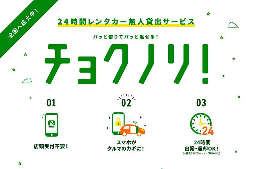 トヨタ カーシェア「TOYOTA SHARE」&レンタカー「チョクノリ!」を全国展開