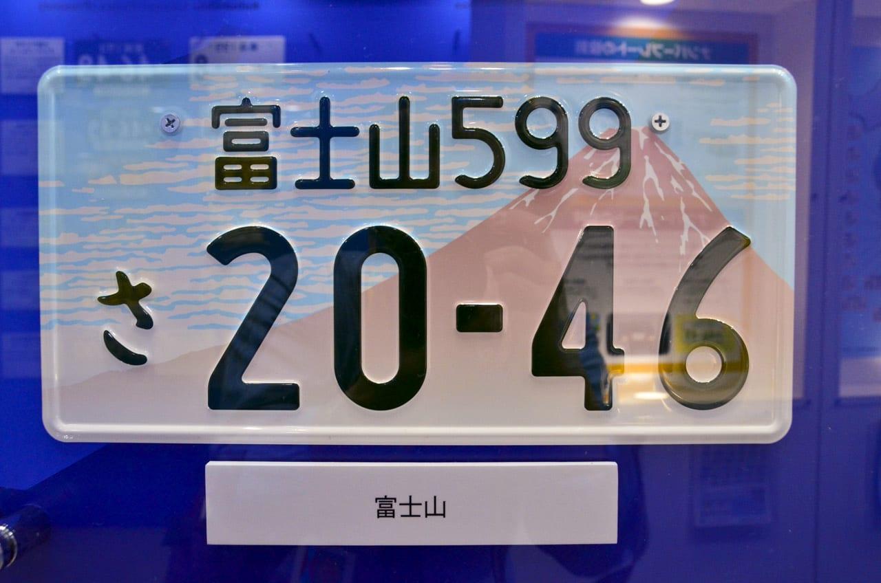 サンプルナンバーが20-46ばっかりなんだけど……【東京モーターショー2019】そのワケは?|全国自動車標板協議会