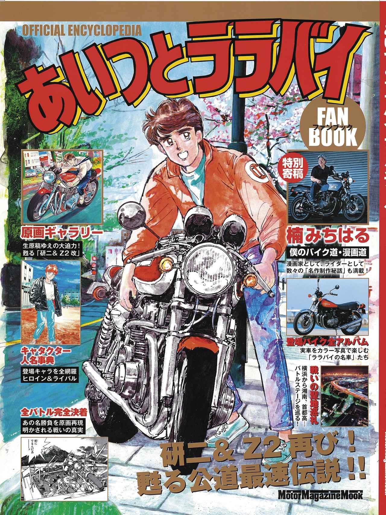 『あいつとララバイ』完結30周年記念、楠みちはる〈僕のバイク道・漫画道〉第1回「最初の愛車と初期型信仰」