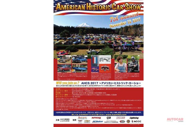7th AMERICAN HISTORIC CAR SHOW