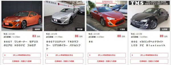 【100万円台から狙える!!】86&BRZは発売8年経った今が買い時!?
