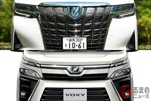 トヨタ「アルファードVSヴォクシー」買うならどっち? 人気ミニバンを徹底比較!