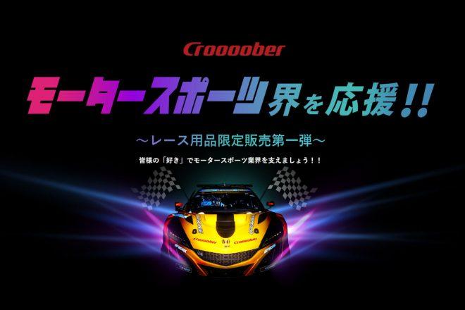 チームとファンの橋渡し役に。アップガレージの通販サイト『Croooober』でレース用品の取扱開始