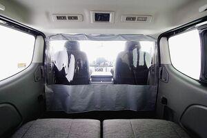 日産、キャラバンやバネットに装着可能なコロナ感染対策用仕切りカーテン発売
